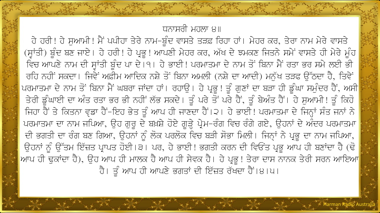 Hukamnama Katha (Wed, 9 Sep 2020)