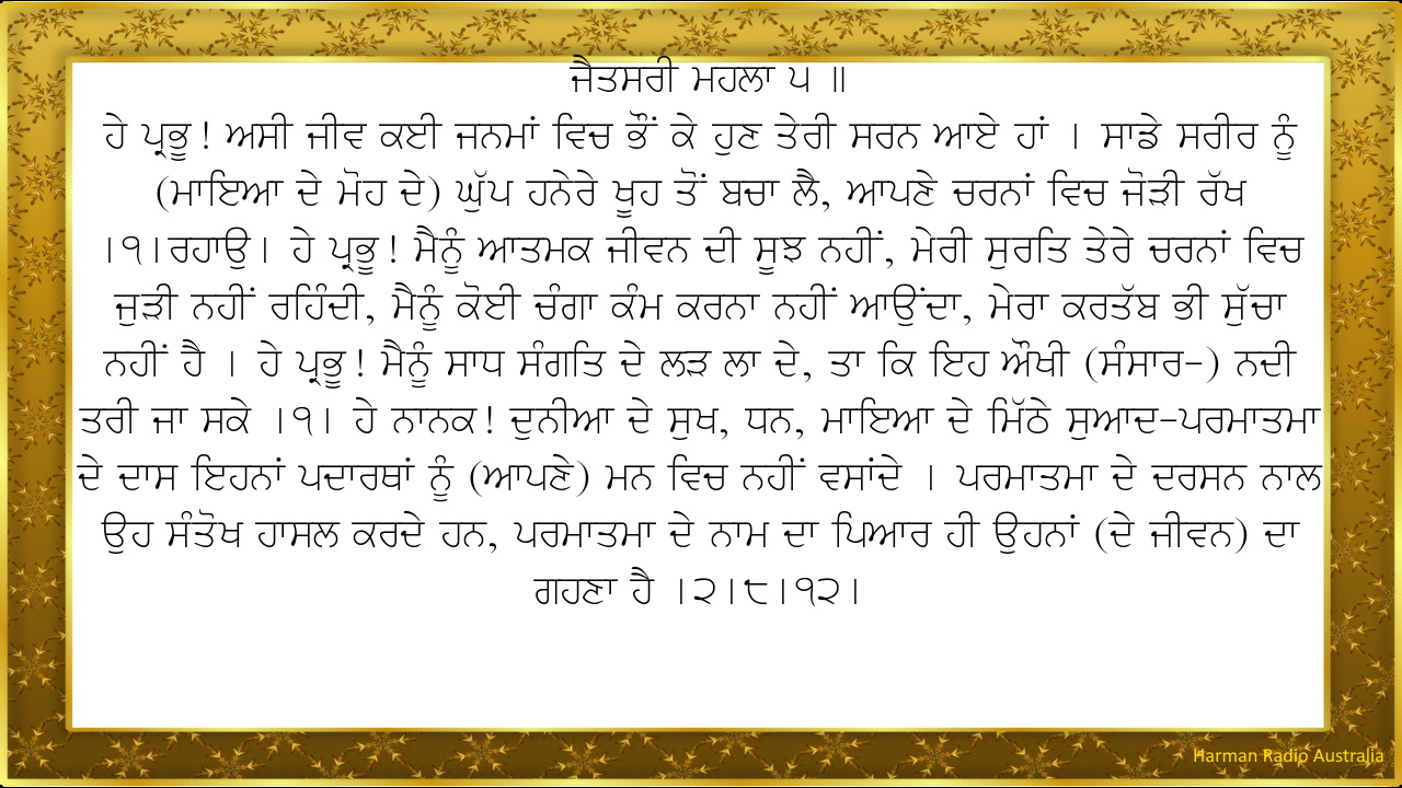 Hukamnama Katha (Fri, 11 Sep 2020)