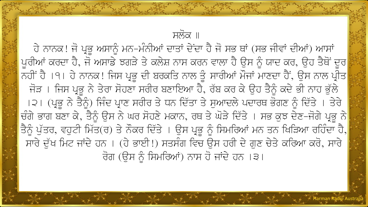 Hukamnama Katha (Fri, 18 Sep 2020)