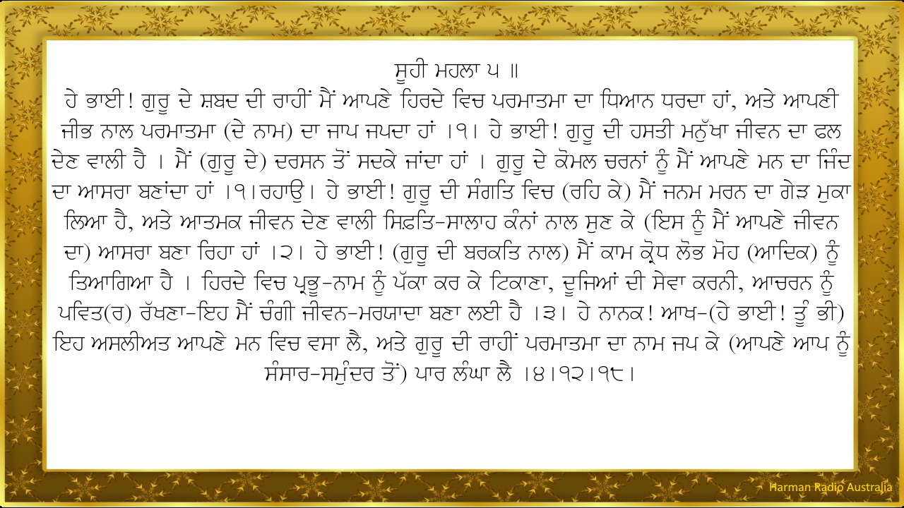Hukamnama Katha (Wed, 30 Sep 2020)