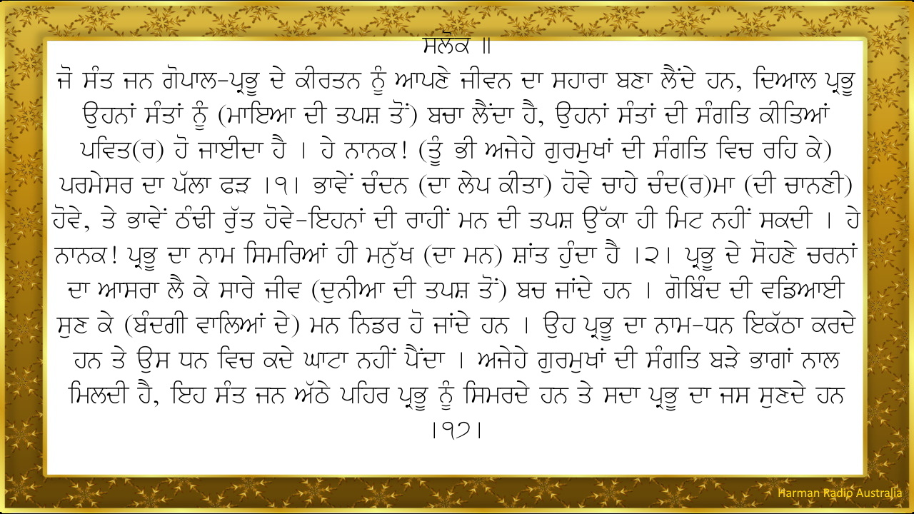 Hukamnama Katha (Wed, 25 Nov 2020)