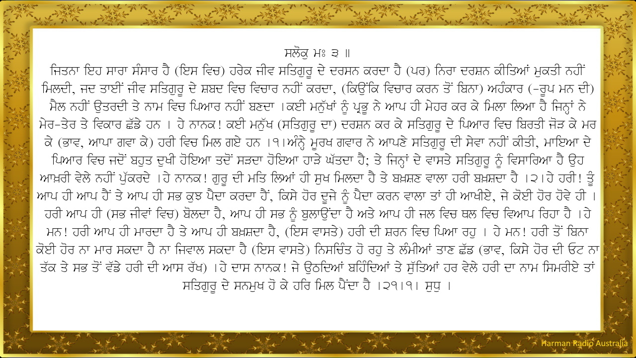 Hukamnama Katha (Wed, 9 Dec 2020)