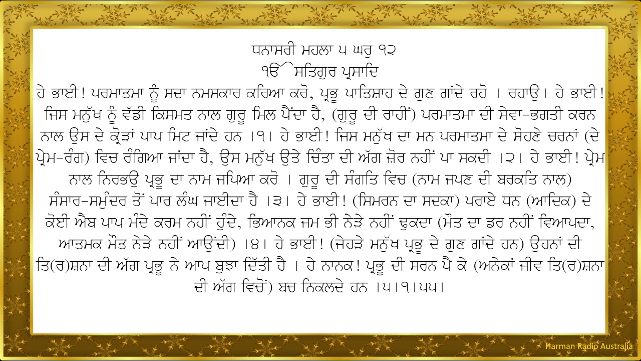 Hukamnama Katha (Wed, 6 Jan 2021)