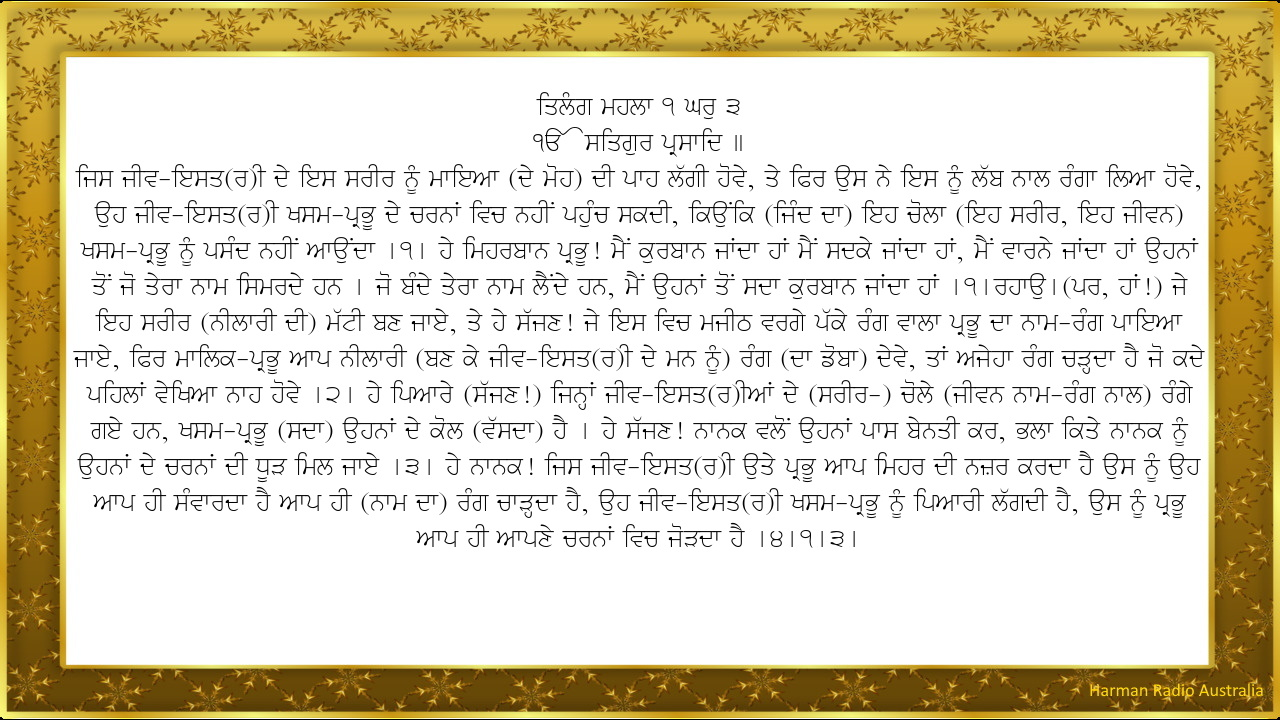 Hukamnama Katha (Wed, 13 Jan 2021)