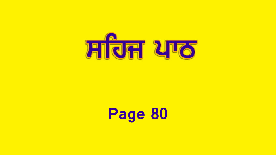 Sehaj Paath (Page 80) #177 by 808)