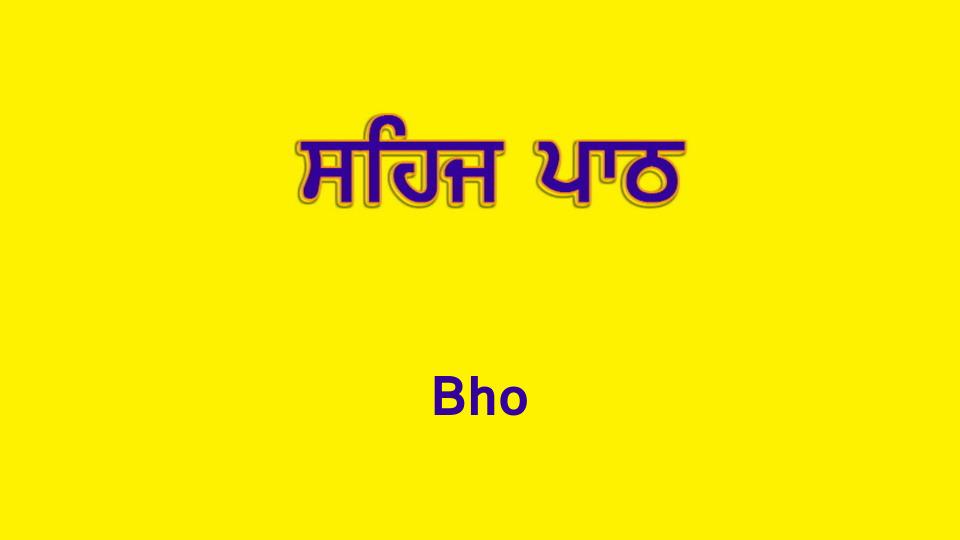 Sehaj Paath (Bhog) #315
