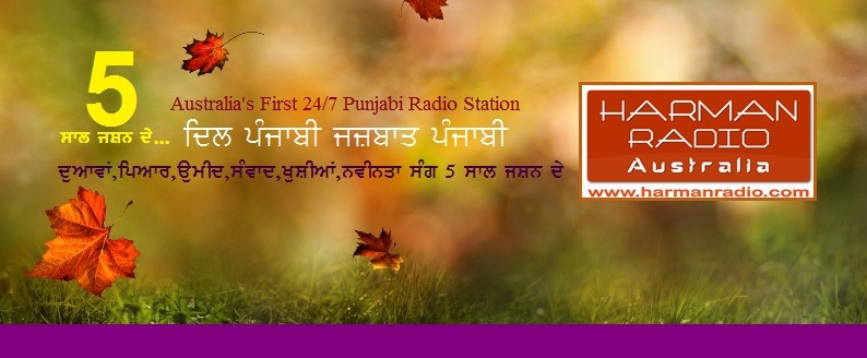 Harman Radio 5th Celebration