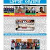 punjabi-akhbar-26