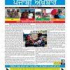 punjabi-akhbar-28