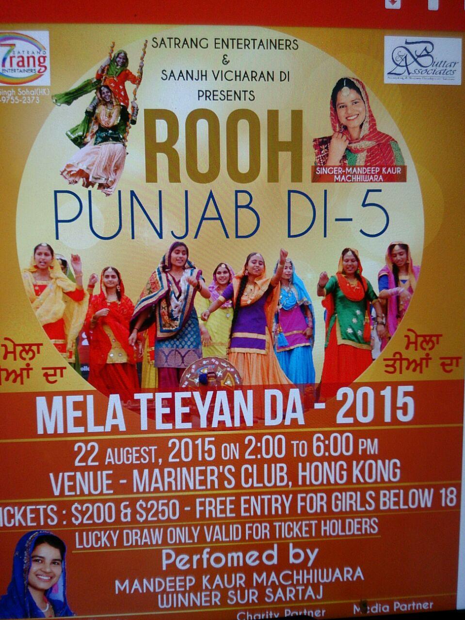 Rooh Punjab Di 5