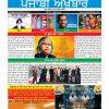 punjabi-akhbar-aug2015