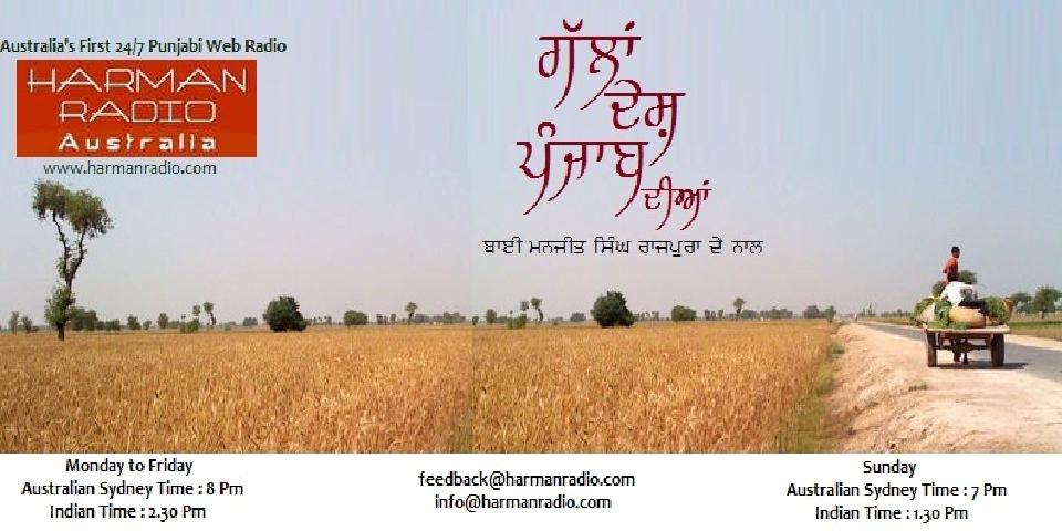 Gallan Desh Punjab Dian