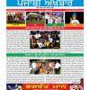 punjabi-akhbar-oct-2015