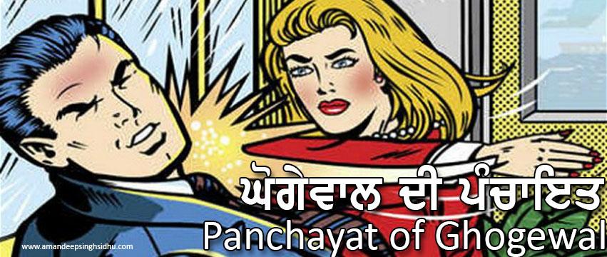 Panchayat-of-Ghogewal
