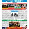 punjabi-akhbar-nov-2015