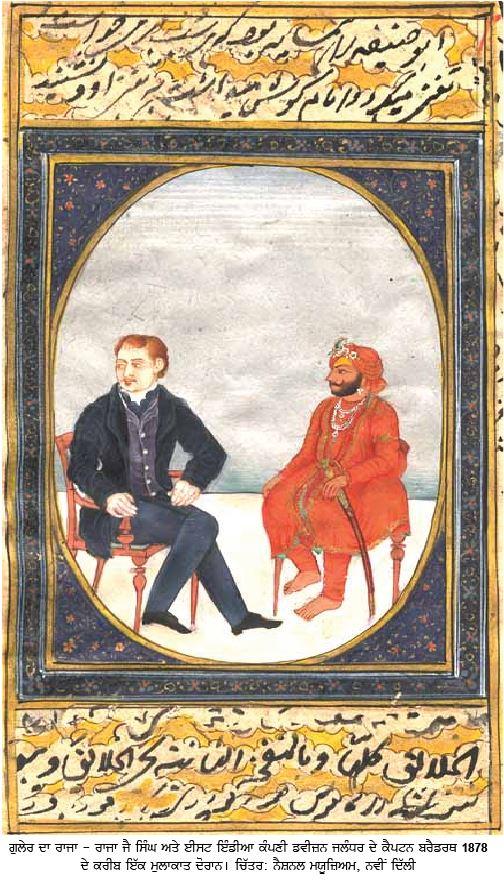 King Jai Singh