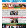 punjabi-akhbar-dec-2015