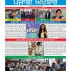 punjabi-akhbar-feb-2016