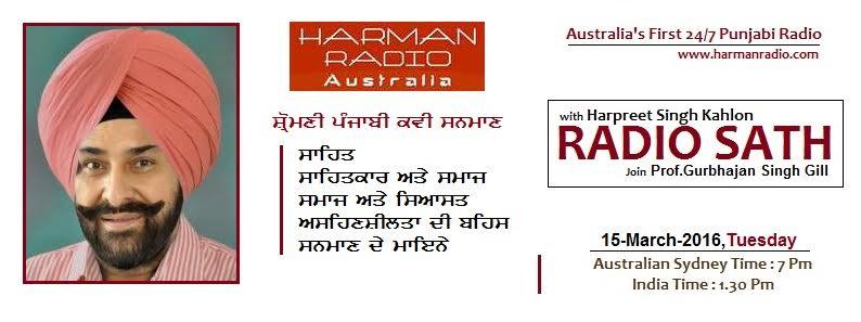 Radio Sath 160315