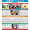 punjabi-akhbar-mar-2016