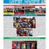 punjabi-akhbar-april-2016