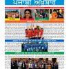 punjabi-akhbar-may-2016